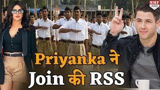 Priyanka ने किया बड़ा कारनामा RSS से मिलाया हाथ