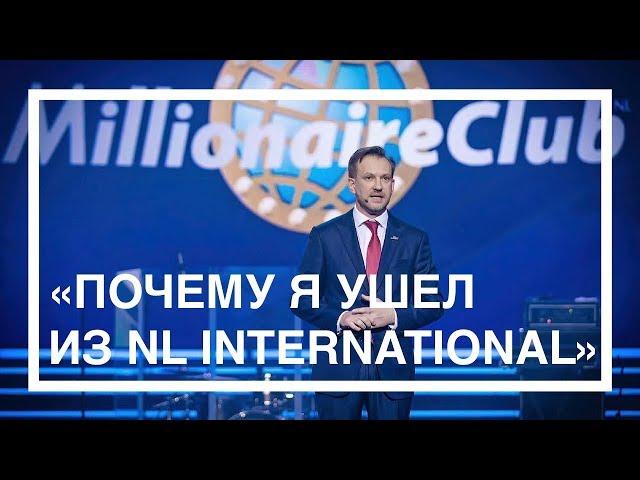 Я ушел из NL International // Петр Чубаров