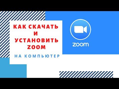 Скачать Зум для Конференции | Как Установить Zoom на Компьютер | Платформа Zoom