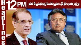 CJP Saqib Nisar Ki Pervaiz Musharraf Ko Kal Tak Ki Muhlat - Headlines 12 PM - 13 June - Express News