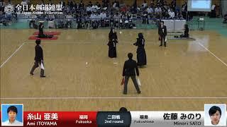Ami ITOYAMA -eM Minori SATO - 57th All Japan Women KENDO Championship ...