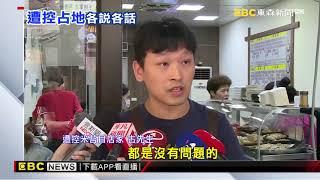 遭控強占法定用地 三峽老街知名米苔目:合法承租