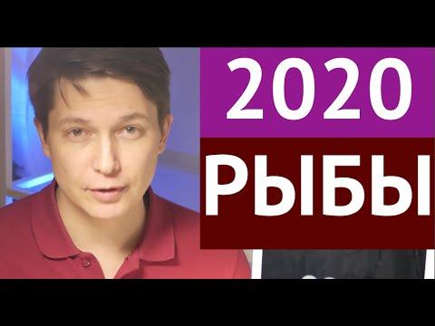 РЫБЫ большой гороскоп 2020 на сладкое .. подробный гороскоп Рыб 2020 год металлической крысы Чудинов