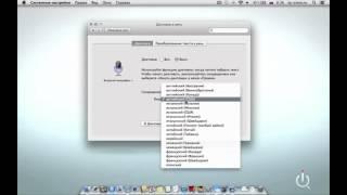Диктовка и речь Системные Настройки ML 10.8