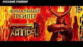 Хеллбой 3 - Русский трейлер 2019 ✅