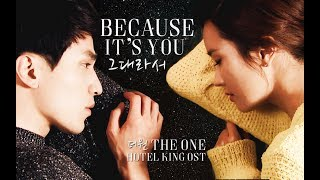 Video [MV] The One - Because It's You (그대라서) Hotel King OST [ENG + ROM + KOR] download MP3, 3GP, MP4, WEBM, AVI, FLV Juni 2018
