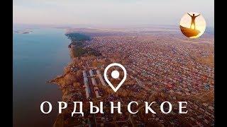 Ордынское. Новосибирская область
