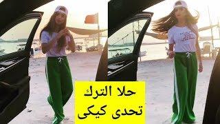 حلا الترك ترقص على مقطع اغنية كيكي دو يو لاف مي رقصة كيكى تشالينج