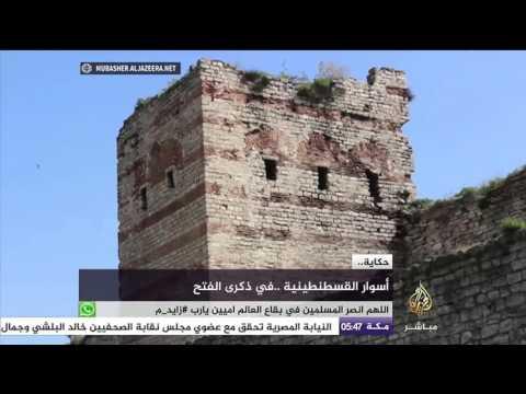 حكاية.. أسوار القسطنطينية في ذكرى الفتح