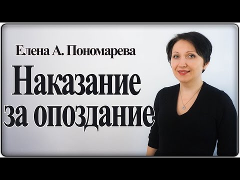 Как наказать работника за опоздание – Елена А. Пономарева