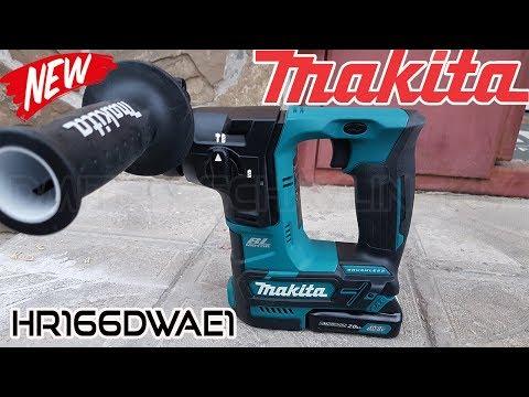 Новинка! Makita HR166DWAE1 - аккумуляторный бесщеточный перфоратор 10,8 Вольт