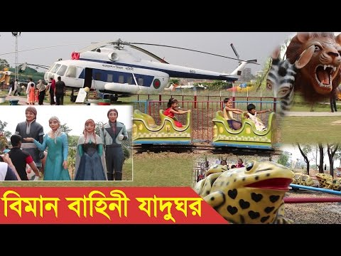 Bangladesh Air Force Museum all Riders Video - Exclusive Video