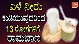 ಎಳೆ ನೀರು ಕುಡಿಯುವುದರಿಂದ 13 ರೋಗಗಳಿಗೆ ರಾಮಬಾಣ | 13 Health Benefits of Coconut Water | YOYO TV Kannada