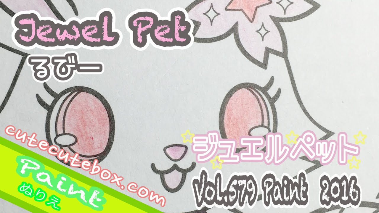 Paint Jewel Pet ぬり絵ルビー ジュエルペット色ぬりしてみた 2016