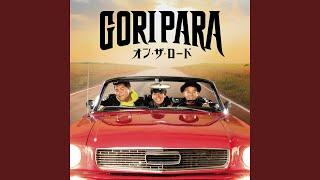 ゴリパラ(ゴリけん&パラシュート部隊) - きったねえ中年の見聞録