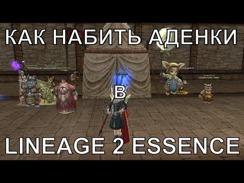 LINEAGE 2 ESSENCE - КАК НАБИТЬ АДЕНЫ ?