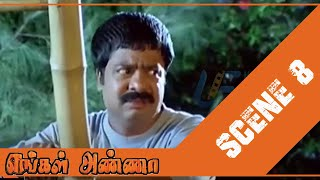 Engal Anna | Tamil Movie | Scene 8 |  Vijayakanth | Prabhu Deva | Pandiarajan | Vadivelu