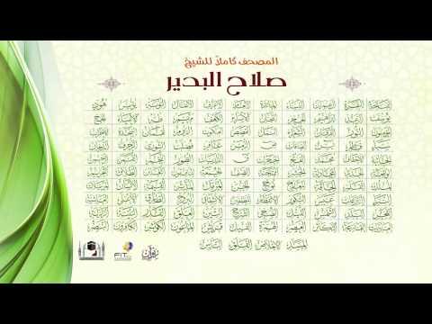 The Holy Qura'n | Shiekh Salah Al Budair | القرآن الكريم كاملا بصوت الشيخ | صلاح البدير