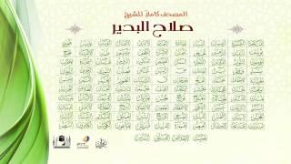 The Holy Qura'n   Shiekh Salah Al Budair   القرآن الكريم كاملا بصوت الشيخ   صلاح البدير