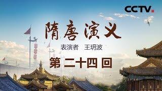 《名段欣赏》 20190908 名家书场 评书《隋唐演义》(第二十四回)| CCTV戏曲