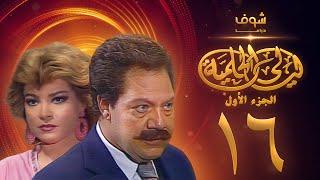 مسلسل ليالي الحلمية الجزء الأول الحلقة 16 - يحيى الفخراني - صفية العمري