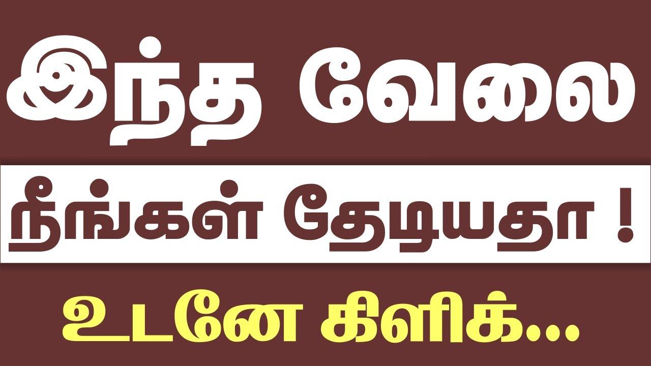 தனியார் துறையில் உங்களுக்கு வேலை வேண்டுமா?  Degree Jobs   Private Jobs 2021   VelaiVaippukal !