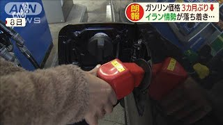 イラン情勢落着き・・・12週間ぶりガソリン価格値下がり(20/01/29)