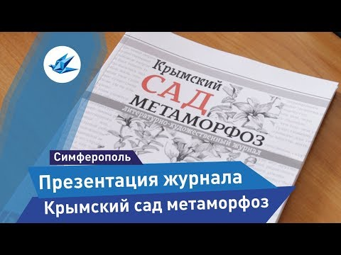 Крымский сад метаморфоз | Origami Crimea
