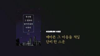 [#감성 #에세이][#북트레일러_#신간] 무수한 그 밤…