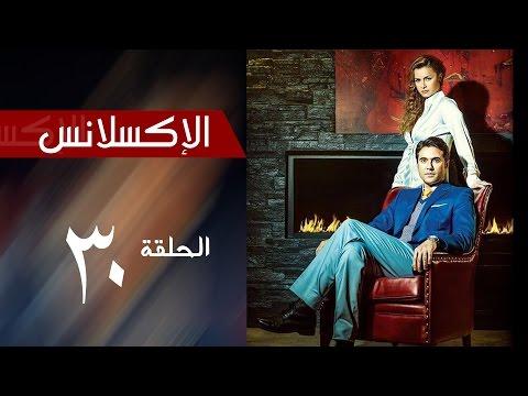 مسلسل الإكسلانس حلقة 30 HD كاملة