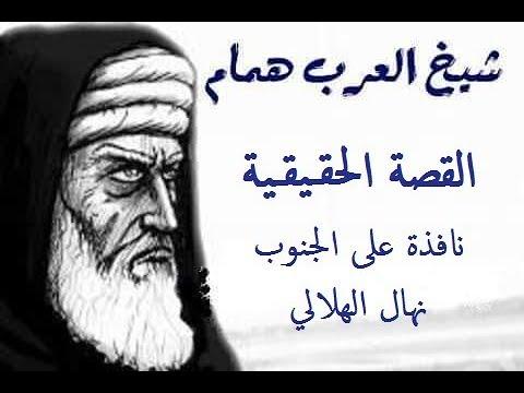 شيخ العرب همام القصة الحقيقية الجزء الأول نافذة على الجنوب Youtube