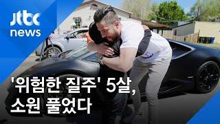 '슈퍼카 사러'…부모 차 운전하다 적발된 5살, 소원 풀어 / JTBC 아침&
