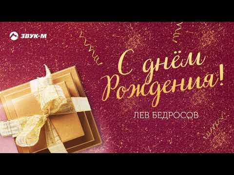 Лев Бедросов - С днем Рождения! | Премьера трека 2019