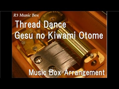 Thread Dance/Gesu no Kiwami Otome [Music Box]