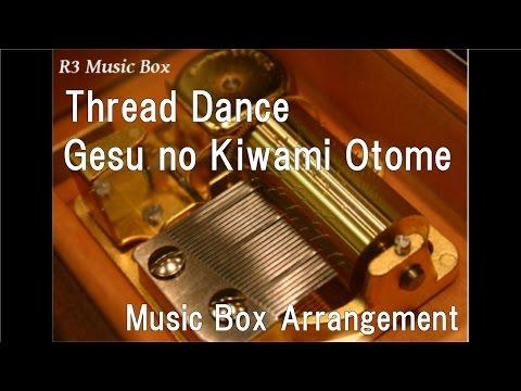 Thread Dance/Gesu no Kiwami Otome [Music Box]