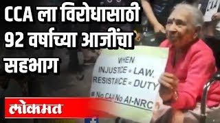 92 Year Old Protests against Citizenship Amendment Act | Pune News