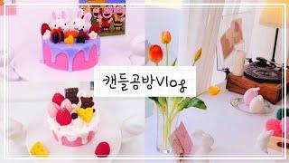 [취미Vlog] 천안 캔들공방에서 케이크 캔들 만들기♡