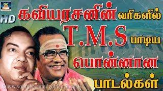 கவியரனின் வரிகளில் TMS பாடிய பொன்னான பாடல்கள் | Kannadasan And TMS Hits | TMS Songs.