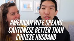 American Wife Speaks Cantonese Better Than Chinese Husband 美國出生華裔