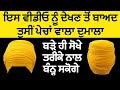How Tie Pecha Wala Domala Sahib   domala tutorial  Whole Detail    Full training domala sahib    