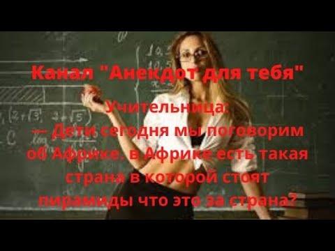 Анекдот Учительница: