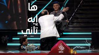 """""""ها إيه تاني"""" محيي إسماعيل يضرب رامز جلال في نهاية الحلقة"""