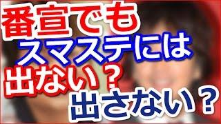 【驚愕】中居は良くてキムタクはダメ?香取慎吾の深層【動画ぷらす】 チ...