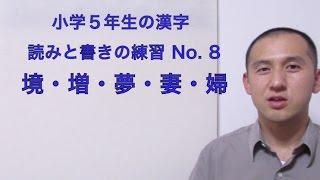 小学校五年生の漢字練習8/37 (境・増・夢・妻・婦):書き順・読み合わせ・例単語の練習・読み確認テスト