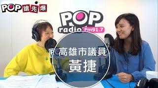 2019-05-24《POP搶先爆》邱明玉專訪 高雄市議員 黃捷