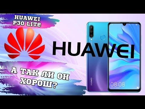 Huawei P30 Lite Полная информация о смартфоне!