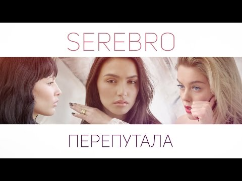 SEREBRO – ПЕРЕПУТАЛА from YouTube · Duration:  3 minutes 56 seconds