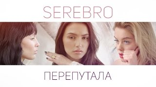 SEREBRO - ПЕРЕПУТАЛА(Музыка: Максим Фадеев/ Слова: Максим Фадеев/ Ольга Серябкина Режиссер: Станислав Морозов Itunes: https://itunes.apple.com/ru..., 2015-06-18T16:39:30.000Z)
