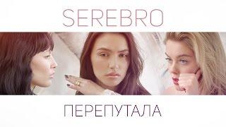 Download SEREBRO – ПЕРЕПУТАЛА Mp3 and Videos