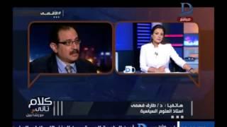 كلام تانى | مع رشا نبيل حلقة 22- 7 -2017